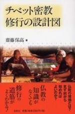 チベット密敎修行の設計圖