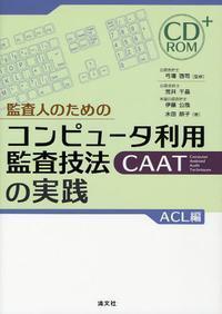 監査人のためのコンピュ―タ利用監査技法(CAAT)の實踐 ACL編