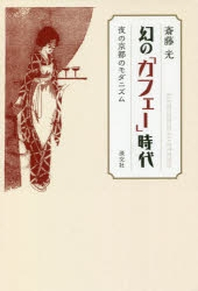 幻の「カフェ-」時代 夜の京都のモダニズム