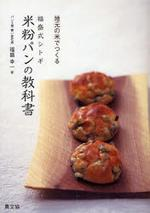 福盛式シトギ米粉パンの敎科書 地元の米でつくる