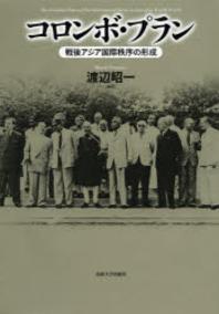 コロンボ.プラン 戰後アジア國際秩序の形成