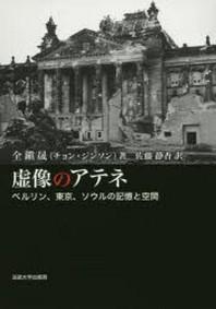 虛像のアテネ ベルリン,東京,ソウルの記憶と空間