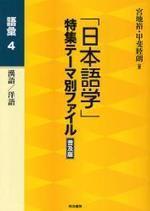 「日本語學」特集テ-マ別ファイル 語彙4 普及版