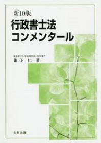 行政書士法コンメンタ-ル