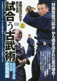 DVD 試合う古武術 武田流中 武器術編