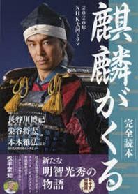 2020年NHK大河ドラマ「麒麟がくる」完全讀本
