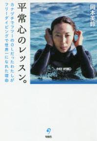 平常心のレッスン. カナヅチでフツ-のOLだったわたしがフリ-ダイビングで世界一になれた理由