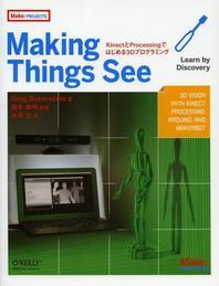 MAKING THINGS SEE KINECTとPROCESSINGではじめる3Dプログラミング
