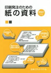 印刷發注のための紙の資料 2021年版