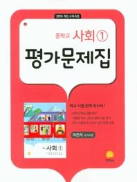 중학교 사회1 평가문제집(이진석 교과서편)(2021)