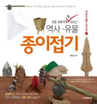 역사 유물 종이접기. 1: 선사시대~청동기시대 편
