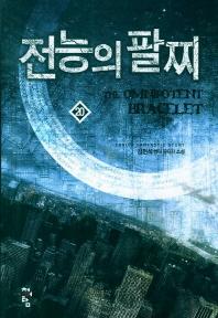 전능의 팔찌. 20