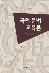 국어 문법 교육론