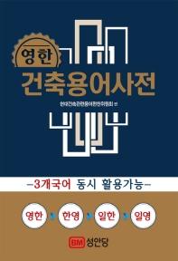 건축용어사전(영한)