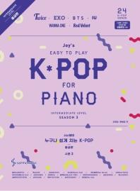 Joy쌤의 누구나 쉽게 치는 K-POP 시즌3(중급편)
