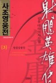 사조영웅전 3:항룡십팔장