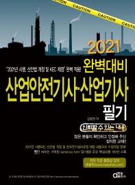 산업안전기사 산업기사 필기 완벽대비(2021)