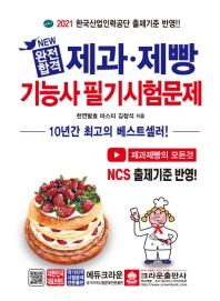 New 완전합격 제과제빵기능사 필기시험문제(2021)