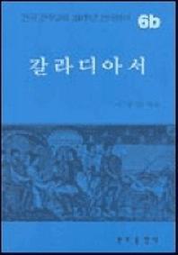 갈라디아서(한국천주교회 200주년 신약성서 6b)