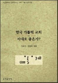한국 가톨릭 교회 이대로 좋은가?