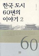 한국 도시 60년의 이야기 2