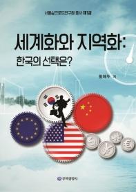 세계화와 지역화: 한국의 선택은?