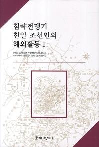 침략전쟁기 친일 조선인의 해외활동. 1