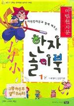 한자 놀이북 1 (하) (마법천자문과 함께 배우는)