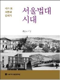 서울법대시대