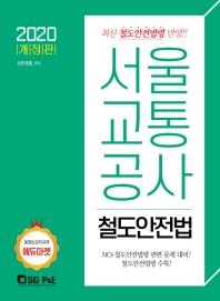서울교통공사 철도안전법(2020)