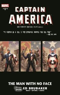 MARVEL 캡틴 아메리카: 얼굴 없는 사나이