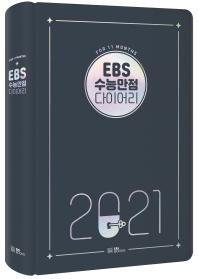 EBS 수능만점 다이어리(2021)