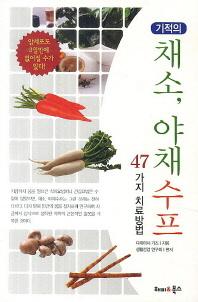 기적의 채소 야채수프 47가지 치료방법