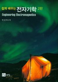 쉽게 배우는 전자기학