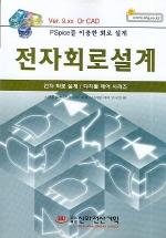 PSPICE를 이용한 회로설계 전자회로설계