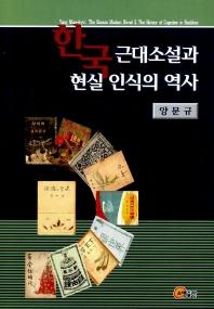 한국근대소설과 현실 인식의 역사