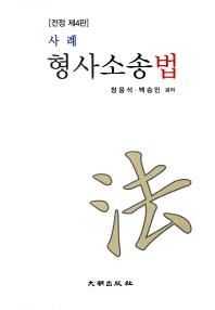 형사소송법(사례)(전정)