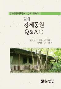 일제 강제동원 Q&A. 1