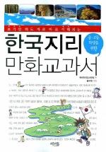 중.고등 학생을 위한 한국지리 만화 교과서