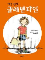 예능천재 클레멘타인
