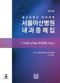 Case of the Week. 2: 울산대학교 의과대학 서울아산병원 내과 증례집