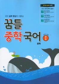 꿈틀 중학 국어1(문학)(2021)