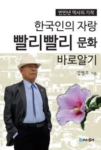 한국인의 자랑 빨리빨리 문화 바로알기