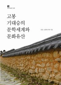 고봉 기대승의 문학세계와 문화유산