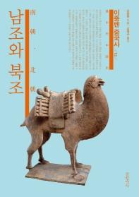 이중톈 중국사. 12: 남조와 북조