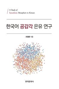 한국어 공감각 은유 연구