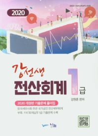 강선생 전산회계 1급 기출문제 풀이집(2020)