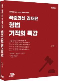 적중의신 김재윤 형법 기적의 특강