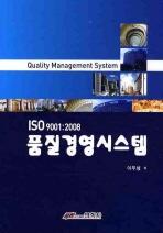 품질경영시스템(ISO 9001: 2008)