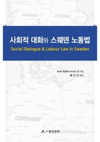 사회적 대화와 스웨덴 노동법